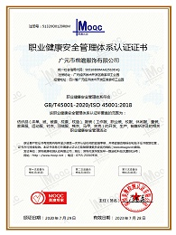 前瞻-职业健康管理认证证书
