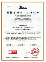 前瞻-质量管理认证证书