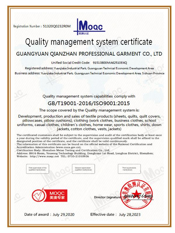 前瞻-质量管理认证证书英文版