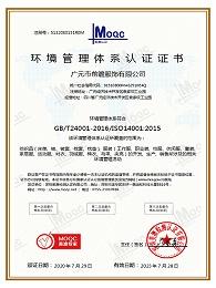 前瞻-环境管理认证证书