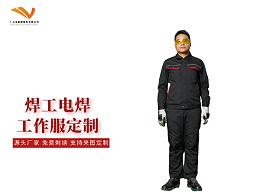 焊工工作服挑选标准、日常维护保养与应用、保养标准及取代标准!
