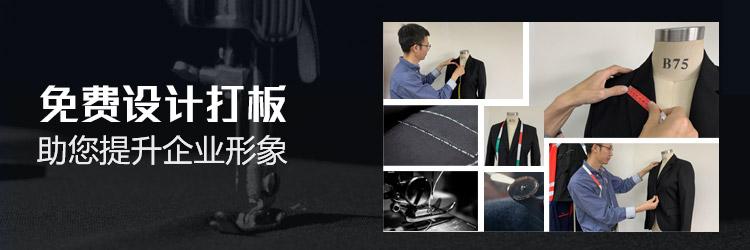 前瞻工服-免费设计打板 助您提升企业形象