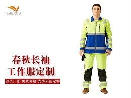 防护工作服订制的色彩配搭设计方案基本常识与方法