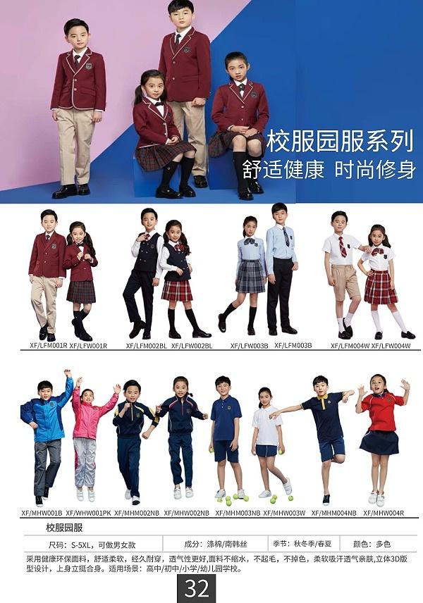 校服-前瞻服饰