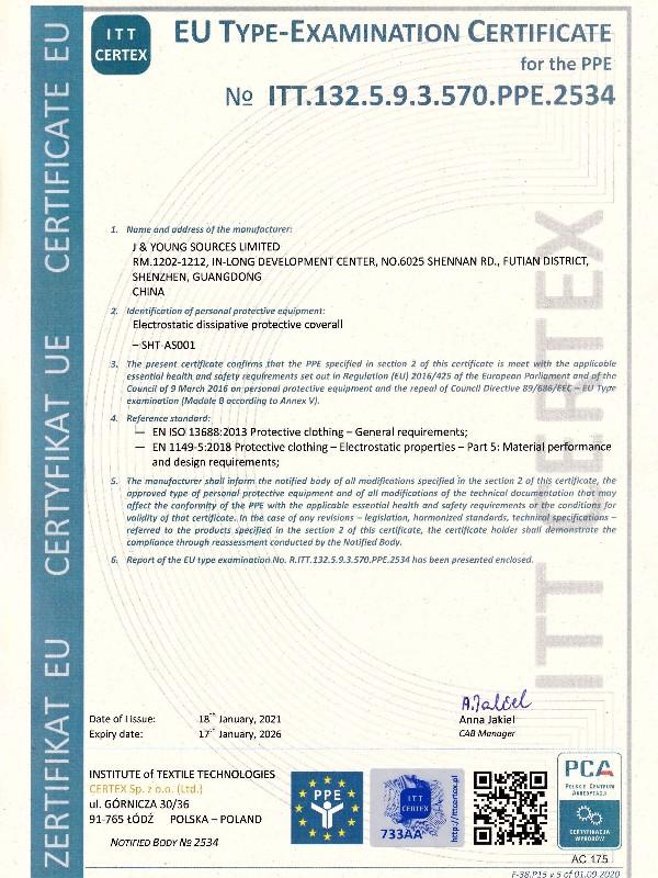 连体服证书-前瞻服饰