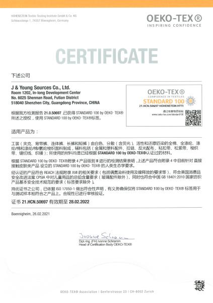 OEKO-TEX认证